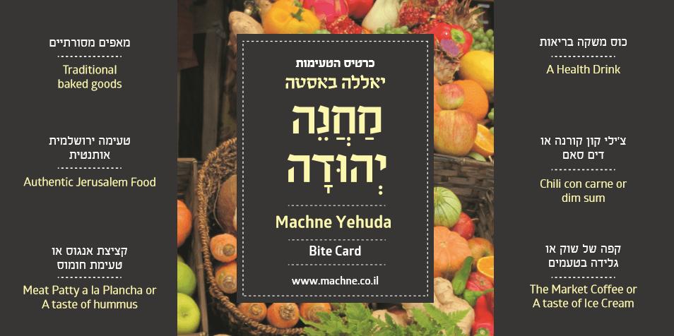 Jerusalem Bite Card - Yalla Basta